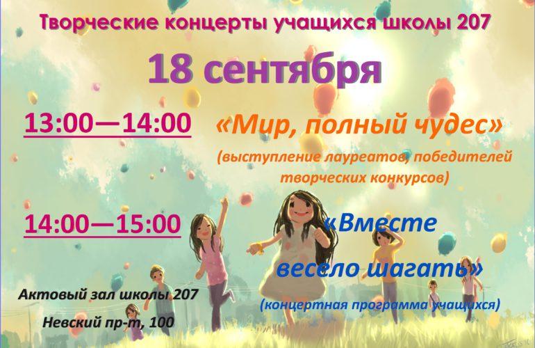 Приглашение на праздник 18 сентября в школу 207