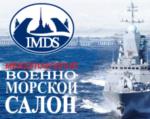 Девятый Международный военно-морской салон  — МВМС-2019 с 10 по 14 июля