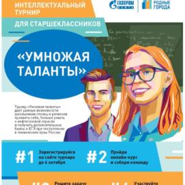 Турнир «Газпром нефти» «Умножая таланты» для учеников 8-11 классов