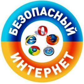 Всероссийская добровольная интернет-акция «Безопасность детей в сети Интернет»