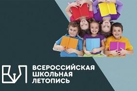 Образовательный проект «Всероссийская школьная летопись»