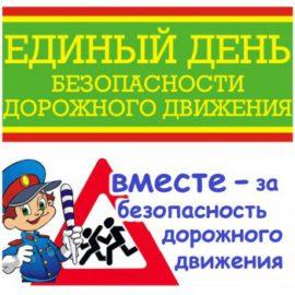 20 мая 2020 года —  Единый день детской дорожной безопасности